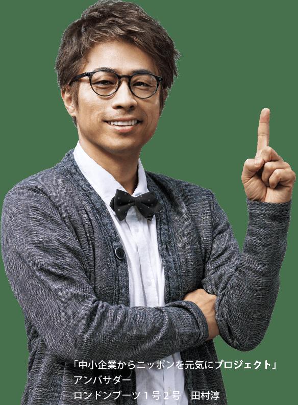 中小企業からニッポンを元気にプロジェクトアンバサダー ロンドンブーツ1号2号田村淳