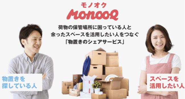 モノオク株式会社 物置きのシェアサービス