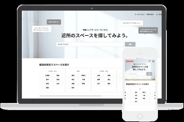 モノオク株式会社 サイト画面