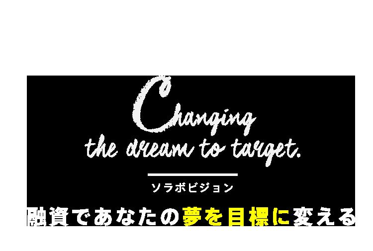 hanging the dream to target. 融資であなたの夢を目標に変える