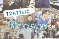 12月11日は『SoLaboの日』です!