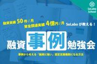 ソラボが「融資事例勉強会」やります!SoLabo School開催のお知らせー第3回だよー