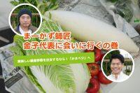 鎌倉野菜の定期便「かまベジ」を運営する株式会社加根古商店の金子代表に会いに行ってきました!