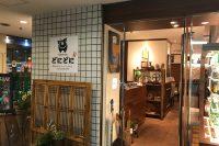 荻窪駅から徒歩1分!ランチもできるオシャレな韓国料理店「どにどに」にお邪魔しました!