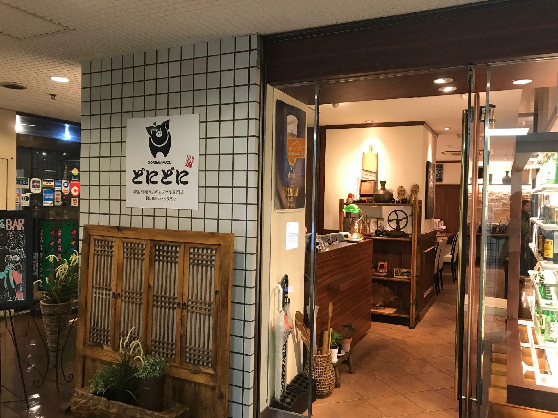 韓国料理サムギョプサル専門店「どにどに」