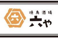 9月19日オープン焼鳥酒場「六や」中野店様のチラシを作成させていただきました!