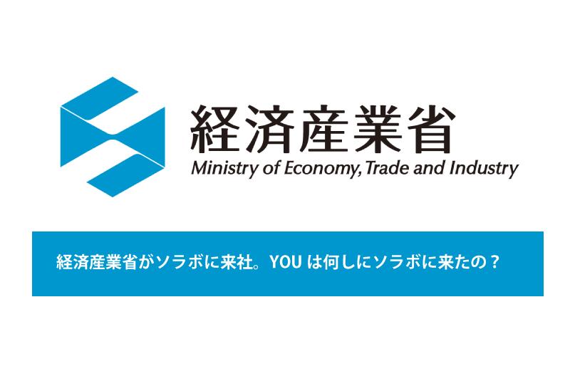 金 経済 産業 省 補助