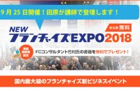 NEWフランチャイズEXPO2018in大阪にソラボの田原が出ちゃいます!