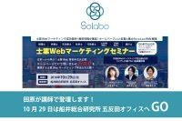 【お知らせ】田原がゲストで登壇します!士業Webマーケティングセミナー@船井総合研究所五反田オフィス