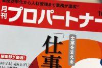 月間プロパートナー10月号に「資金調達ノート」が掲載されました。