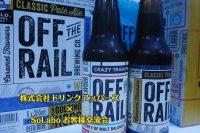 株式会社ドリンクアッパーズ真室代表より「OFF THE RAIL」のクラフトビール頂戴しました!