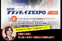 1月31日・2月1日はアキバ・スクエアへGO!NEWフランチャイズEXPOで田原のセミナー聞けちゃいます!無料だよ!!