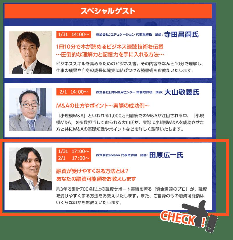 フランチャイズEXPO スペシャルゲスト