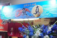 【大船駅から徒歩5分】魚介と日本酒の美味しい居酒屋『魚真(ぎょしん)』がオープン!オープン初日にお邪魔してきました!!