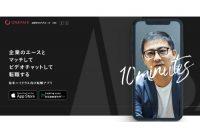 たった10分のビデオチャットで転職完了?転職アプリ「Onepair(ワンペア)」を紹介します!