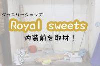 6月にオープン予定のジュエリーショップ「Royal sweets」の内装前にお邪魔させていただきました!