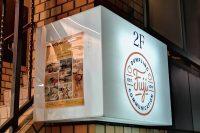 【江戸川橋駅より徒歩5分】本格的な台湾料理が食べれる?オシャレで美味しい「FUJI COMMUNICATION(フジコミュニケーション)」にお邪魔してきました!