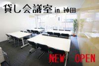 【神田駅から徒歩5分】神田に『貸し会議室』が新しく出来ました!