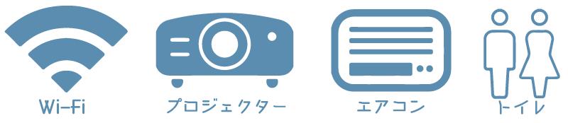 Wi-Fi・プロジェクター・エアコン・トイレ