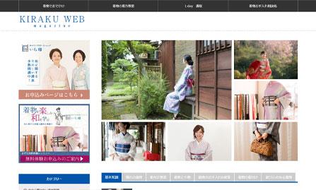 KIRAKU WEB magazine