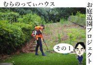 むらのってぃハウスのお庭の造園・手入れを日尚園さんに依頼してみました!(その1)