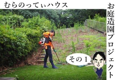 むらのってぃハウス お庭造園プロジェクト その1