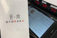 【店舗BGMにオススメ!】ソラボにUSENの『OTORAKU』を導入しました!