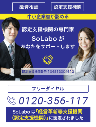 認定支援機関の専門家SoLabo