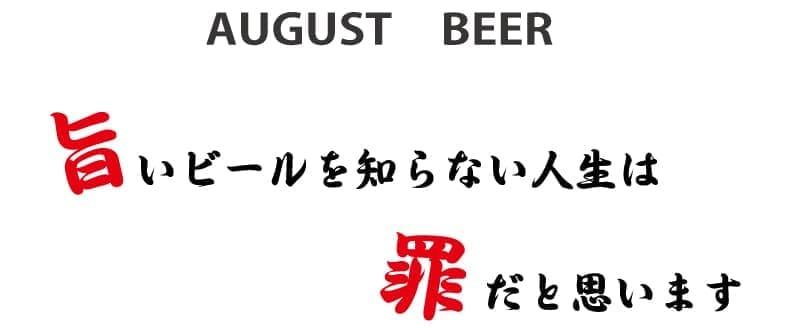 旨いビールを知らない人生は、罪だと思います