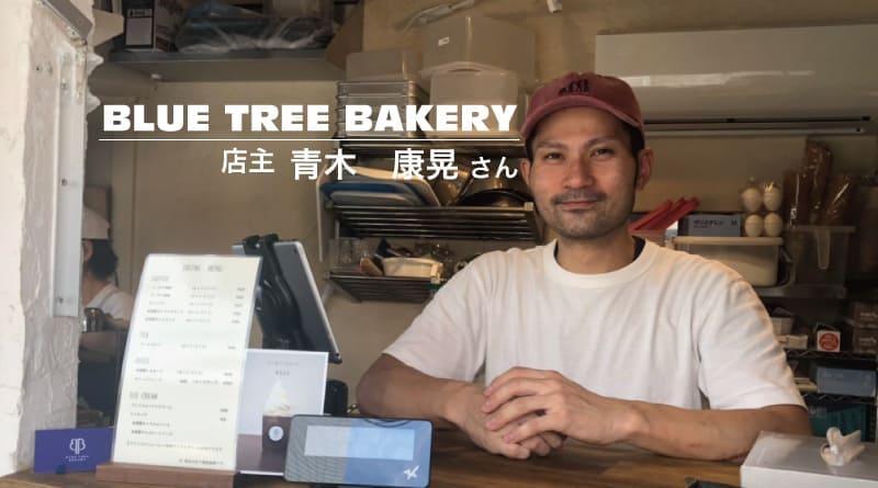 ブルーツリーベーカリー 店主 青木康晃さん