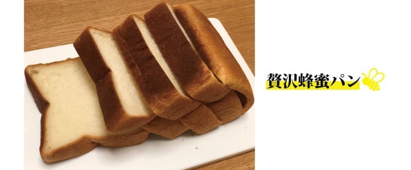 贅沢蜂蜜パン