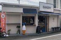 【大阪金剛駅から徒歩4分】カフェみたいにお洒落なパン屋さん『BLUE TREE BAKERY(ブルーツリーベーカリー)』
