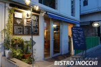 【女子会/デート/お祝いに】中目黒のフレンチレストラン『BISTRO INOCCHI(ビストロ イノッチ)』のランチが美味しすぎた。