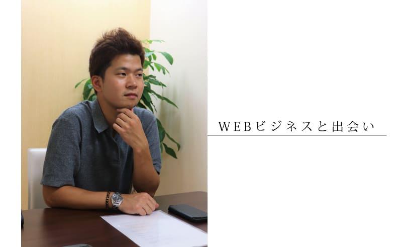 WEBビジネスとの出会い