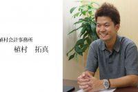 『若さと話しやすさを武器に』植村会計士事務所の植村さんをインタビューしました!