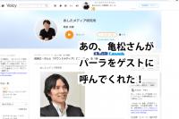 Voicyでパーラのvoiceが聞けちゃうの?亀松さんに「あしたメディア研究所」に呼んでいただきました!