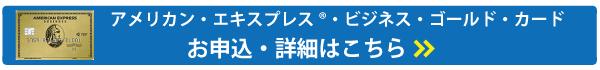 アメリカン・エキスプレス®・ビジネス・ゴールド・カード申込フォーム