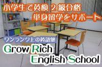 小学生で英検2級取得?留学?三鷹にある英語塾「Grow Rich English School」にお邪魔してきました!
