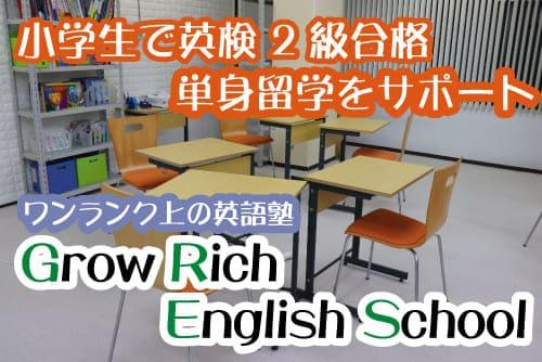 小学生で英検2級合格 単身留学をサポート ワンランク上の英語塾 Grow Rich English School