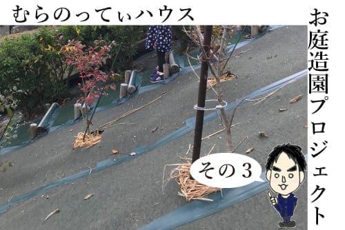 むらのってぃハウスお庭造園プロジェクト(その3)