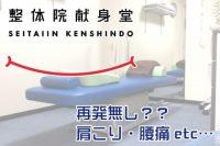 肩こりに腰痛、喘息も治る!?東大阪市、瓢箪山駅近くにオープンしたばかりの『整体院 献身堂』をご紹介いたします!