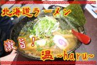 北海道ラーメン温~haru(はる)~