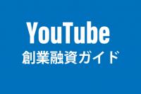 創業融資ガイドのYouTubeチャンネル開設してます