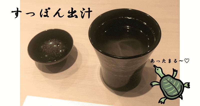 しゅん須佐見 料理