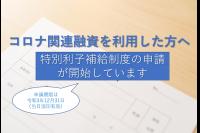 コロナ関連融資を利用した方へ 特別利子補給制度の申請が開始しています