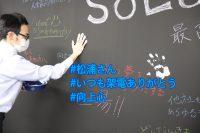 SoLaboで松浦さんが実現したいこととは?