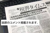 「税界タイムス」に弊社代表・田原広一のコメントが掲載されました