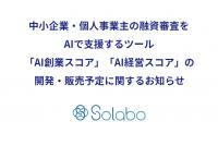 中小企業・個人事業主の融資審査をAIで支援するツール「AI創業スコア」「AI経営スコア」の開発・販売予定に関するお知らせ