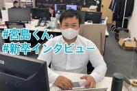 新入社員「宮島くん」に聞いてみた!