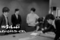 【社名の由来】SoLaboができるまで。